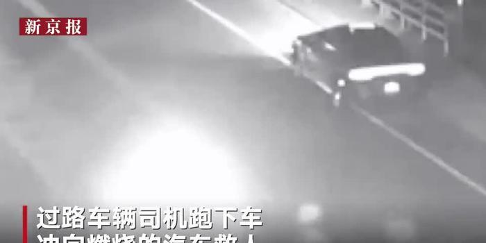 美国汽车爆炸被火吞噬 路人冲进火场救出驾车老翁
