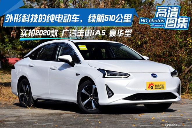 新能源车型颜值担当,续航510公里,广汽丰田iA5