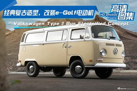 复古车换上新能源,大众Type 2 Bus