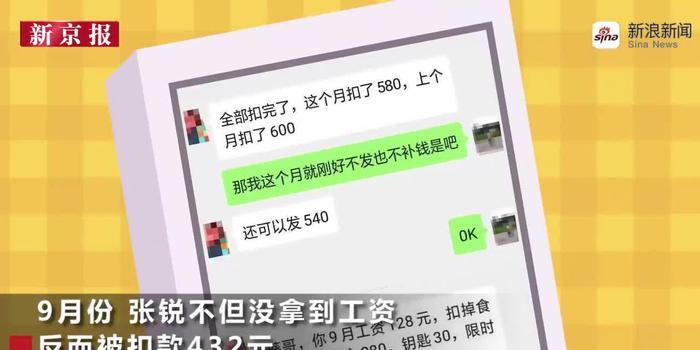 视频|湖南一房产中介自杀留书称:老被罚款压力大