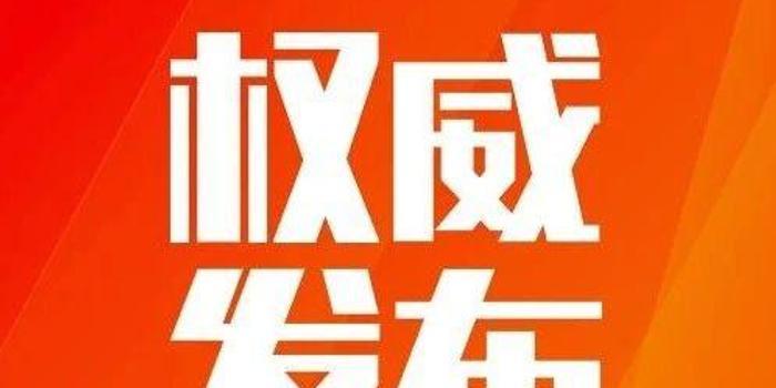 云南省城乡规划设计研究院原副院长向勇被双开
