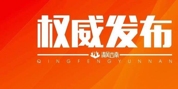 云南省城乡规划设计研究院原院长张辉被双开