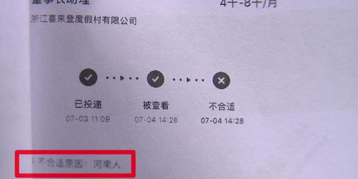 河南女孩应聘遭拒案宣判:喜来登度假村赔偿1万元