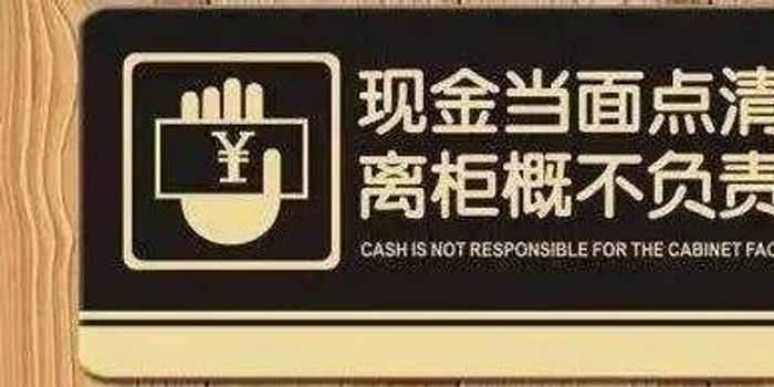 大爷去银行存10万柜员未当面点钞剩9万9 谁担责?