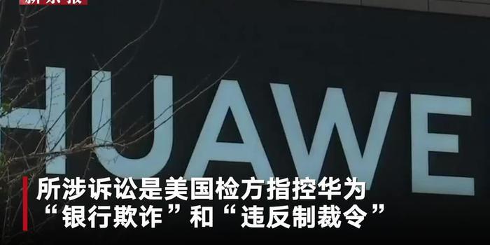 华为首席律师被美法庭取消辩护资格