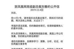 俞渝发公开信指责刘春 晒李国庆检查结果(图)