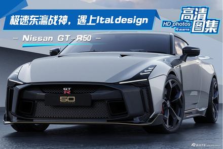 极速东瀛战神,遇上Italdesign,GT-R50