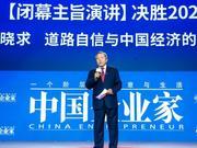 吴晓求:这六条为未来经济发展指明方向