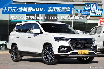 十万元7座旗舰SUV,实用配置高,实拍捷途X95