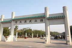 武漢大學:推遲春季開學 并對校門實施交通管控