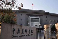 安徽:推遲2020年省外院校在皖設點藝術類專業??? class=