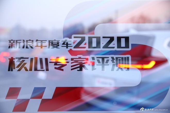 新浪年度车2020核心专家与大众评测