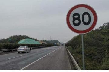 高速限速100,车速达到105,算不算超速?现在就告诉你,别弄错了
