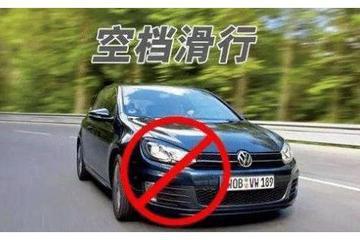 自动挡汽车最忌讳的三件事,多贵的车都经不起折腾,尤其是第三件