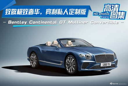 致敬极致奢华 Bentley Continental GT