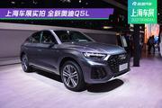 上海车展实拍 全新奥迪Q5L