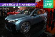 上海车展实拍 宝马iX纯电动SUV