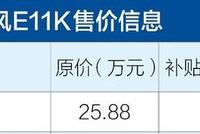东风俊风E11K上市 补贴后售16.8万元 综合续航405公里
