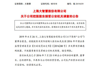 大智慧:实控人张长虹被公安机关拘留 接受调查