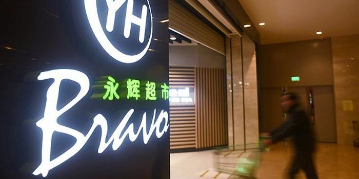 立即博_永辉超市去年净利下滑18% 销售费用管理费用拖累业绩