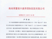 海南假HPV疫苗医院:无员工涉刑罪 以警方调查为准