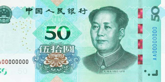 江苏快走势图_人民币要升级啦 央行决定发行2019年版第五套人民币