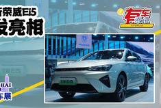 2021上海车展丨全新荣威Ei5亮相 内外饰全面升级