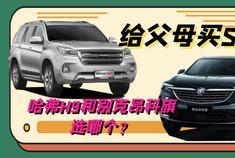 胖哥选车 给父母选SUV,哈弗H9和别克昂科旗哪个好?