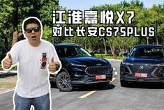 10万元颜值担当,江淮嘉悦X7对比长安CS75PLUS