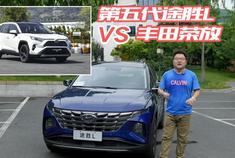 合资紧凑型SUV怎么选?第五代途胜L比拼丰田荣放,谁是最佳选择