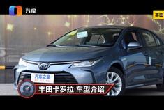 新款丰田卡罗拉怎么样?推荐购买什么动力版本?