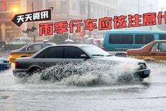 雨季来临 行车应该注意什么