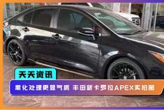 【天天资讯】黑化处理更显气质 丰田新卡罗拉APEX实拍图