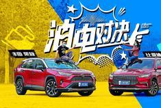 丰田荣放对阵比亚迪宋Pro EV,紧凑型SUV的巅峰PK?