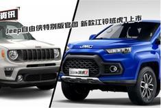 【天天资讯】Jeep自由侠特别版官图 新款江铃域虎7上市