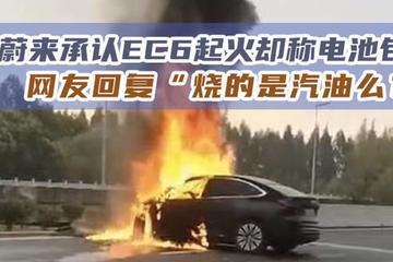 """蔚来承认EC6起火却称电池包完好 网友回复""""烧的是汽油么?"""""""