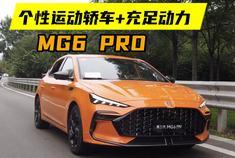 试驾MG6 PRO:空气动力学套件+181匹马力,开起来爽吗?