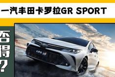加俩字母和套件就运动了?一汽丰田卡罗拉GR SPORT是这样吗?