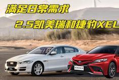 耳哥选车 满足日常需求,2.5 凯美瑞和捷豹 XEL选谁?