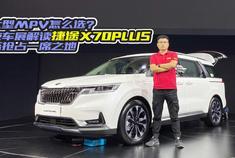 中大型MPV怎么选?北京车展解读起亚嘉华,能否抢占一席之地