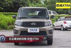 方正硬派的风格 长安欧尚X70A这款车质量好吗?