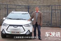 销冠再升级!测评体验江淮新能源iEV6E运动版,小身材有大能量