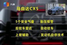 马自达CX-5保值率如何?2.0L和2.5L买谁好?