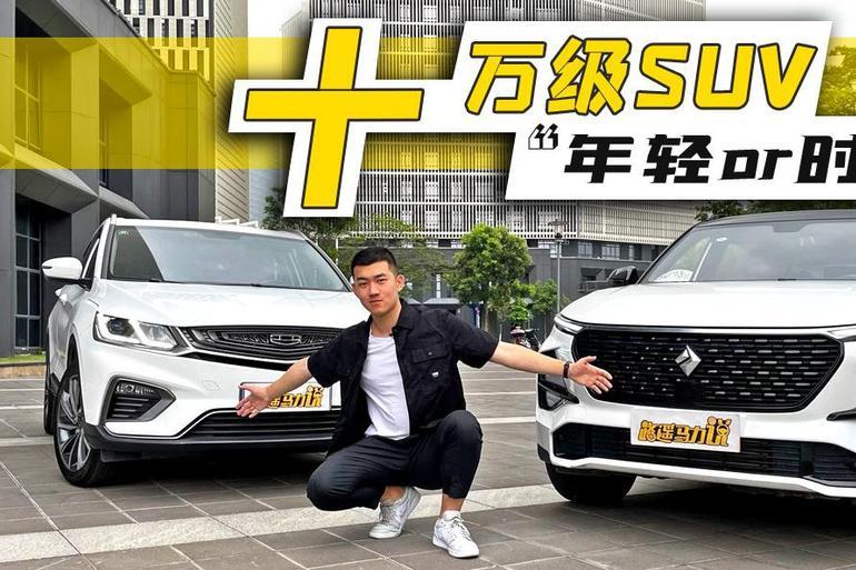 十万级SUV要年轻更要好玩,新宝骏RS-3和吉利缤越怎么选?