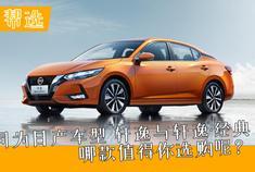 同为日产车型 轩逸与轩逸·经典哪款值得你选购呢?