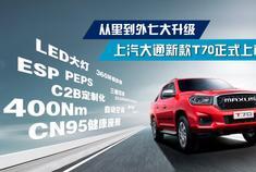 从里到外七大升级,上汽大通MAXUS新款T70正式上市