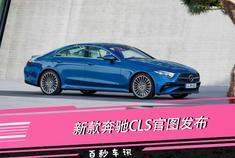 【百秒车讯】标配AMG Line外观套件 新款奔驰CLS官图发布