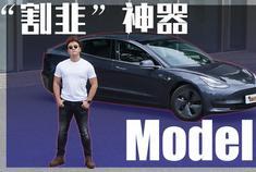 """耳哥说车 """"割韭""""神器Model3 到底能不能买!"""