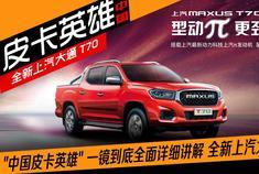 中国皮卡英雄一镜到底全面详细讲解 全新上汽大通T70