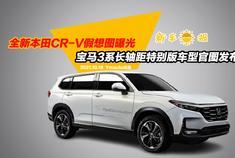 全新本田CR-V假想图曝光,宝马3系长轴距特别版车型官图发布